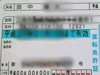 ソフト闇金田中